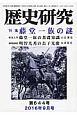 歴史研究 2016.9 特集:藤堂一族の謎 (644)