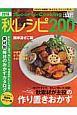 2016秋レシピ200