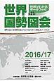 世界国勢図会 2016/2017 世界がわかるデータブック