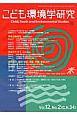 こども環境学研究 12-2 特集:子どもを育む音環境