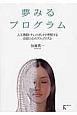 夢みるプログラム 人工無脳・チャットボットで考察する会話と心のアルゴ
