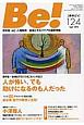 季刊 Be! Sept2016 依存症・AC・人間関係・・・回復とセルフケアの最新(124)