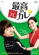 最高の元カレ DVD-BOX2