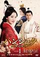 ハンシュク~皇帝の女傅 DVD-BOX1