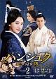 ハンシュク~皇帝の女傅 DVD-BOX2