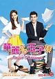 華麗なる玉子様~スイート・リベンジ<台湾オリジナル放送版> DVD-BOX3