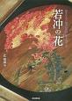 若冲の花 Ito Jakuchu