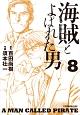 海賊とよばれた男 (8)