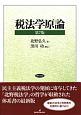 税法学原論<第7版>