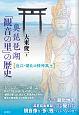 奥琵琶湖「観音の里」の歴史 近江・湖北の精神風土