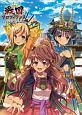 戦国プロヴィデンス キャラクターガイドブック
