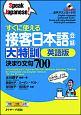 すぐに使える 接客日本語会話 大特訓<英語版> Speak Japanese!