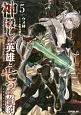 神殺しの英雄と七つの誓約-エルメンヒルデ- (5)