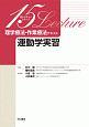 運動学実習 理学療法・作業療法テキスト 15レクチャーシリーズ