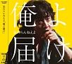 俺よ届け(DVD付)