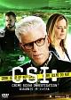 CSI:科学捜査班 シーズン15 ザ・ファイナル コンプリートDVD BOX-2