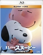 I LOVE スヌーピー THE PEANUTS MOVIE ブルーレイ&DVD