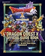 ドラゴンクエスト10 いにしえの竜の伝承 オンライン 公式ガイドブック 闇の領界+職業の極意編 バージョン3.3[後期]