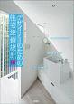デザイナーのための住宅設備設計[術]