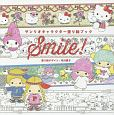 Smile! サンリオキャラクター塗り絵ブック