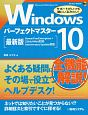 Windows10パーフェクトマスター Perfect Master165 Microsoft Windows 10