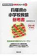 兵庫県の小学校教諭 参考書 教員採用試験「参考書」シリーズ 2018