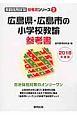 広島県・広島市の小学校教諭 参考書 教員採用試験「参考書」シリーズ 2018