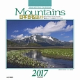 Mountains 日本百名山よりカレンダー 2017