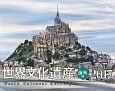 世界文化遺産 海外編カレンダー 2017