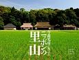 今森光彦が見つめるニッポンの里山カレンダー 2017