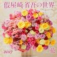 假屋崎省吾の世界花カレンダー 2017