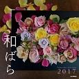 和ばらカレンダー 2017
