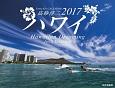 高砂淳二 夢のハワイへカレンダー 2017