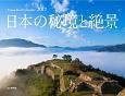 日本の秘境と絶景カレンダー 2017