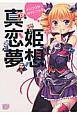 真・恋姫夢想 キャラクターガイドブック