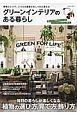 グリーンインテリアのある暮らし 毎日の暮らしが楽しくなる植物の選び方、育て方、飾り