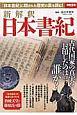 新解釈 日本書紀 『日本書紀』に隠された歴史の裏を読む!