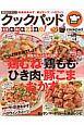 クックパッドmagazine! (8)