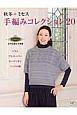 手編みコレクション 秋冬*ミセス (20)