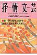 季刊 抒情文芸 (160)