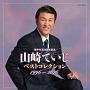 歌手生活20周年記念 ベストコレクション 1996~2016