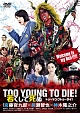 TOO YOUNG TO DIE!若くして死ぬ(豪華版)
