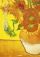 ゴッホへの招待 Vincent van Gogh