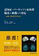 認知症・パーキンソン症候群 臨床と画像との対応 MRI・SPECTを中心に