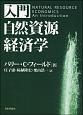 入門・自然資源経済学