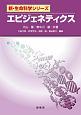 エピジェネティクス 新・生命科学シリーズ