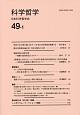 科学哲学 49-1