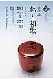 淡交テキスト 茶の湯 銘と和歌 (9)