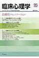 臨床心理学 治療的コミュニケーション 16-5 (95)