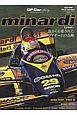 Minardi GP CAR STORY Special Edition 誰からも愛された小さなイタリアチームの奇跡